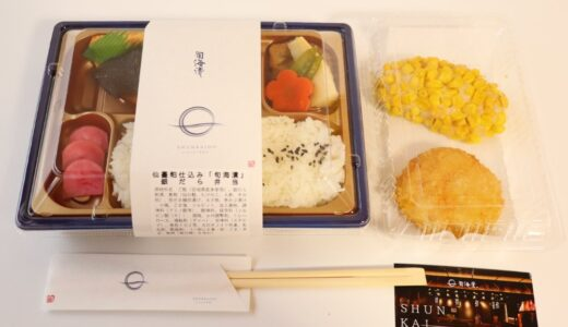 【NEWオープン】旬海堂 仙台駅店で銀だら弁当やすり身のお惣菜をテイクアウト!
