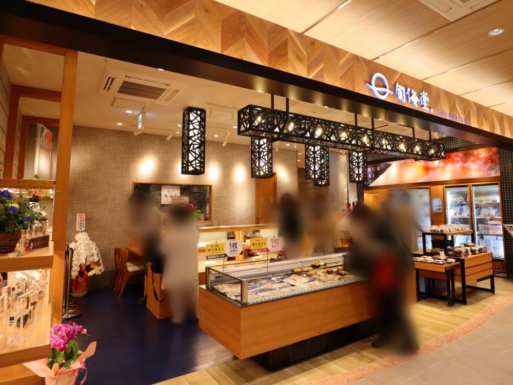 旬海堂 仙台駅店