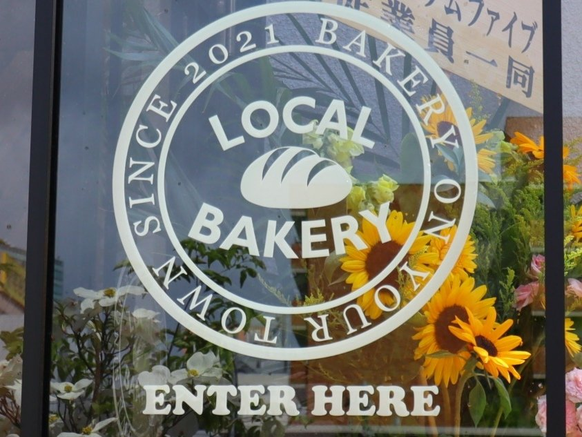 LOCAL BAKERY