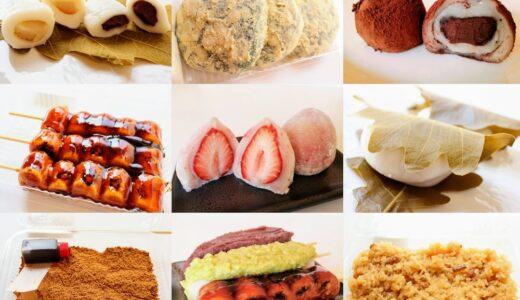 【大好き】若林区 仙臺だんご いち福で食べた10種の和菓子を紹介|メニューや駐車場情報も