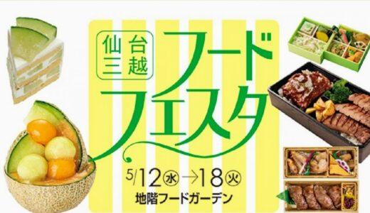 仙台三越でフードフェスタ開催!メロンスイーツやお弁当など気になるグルメが大集合!