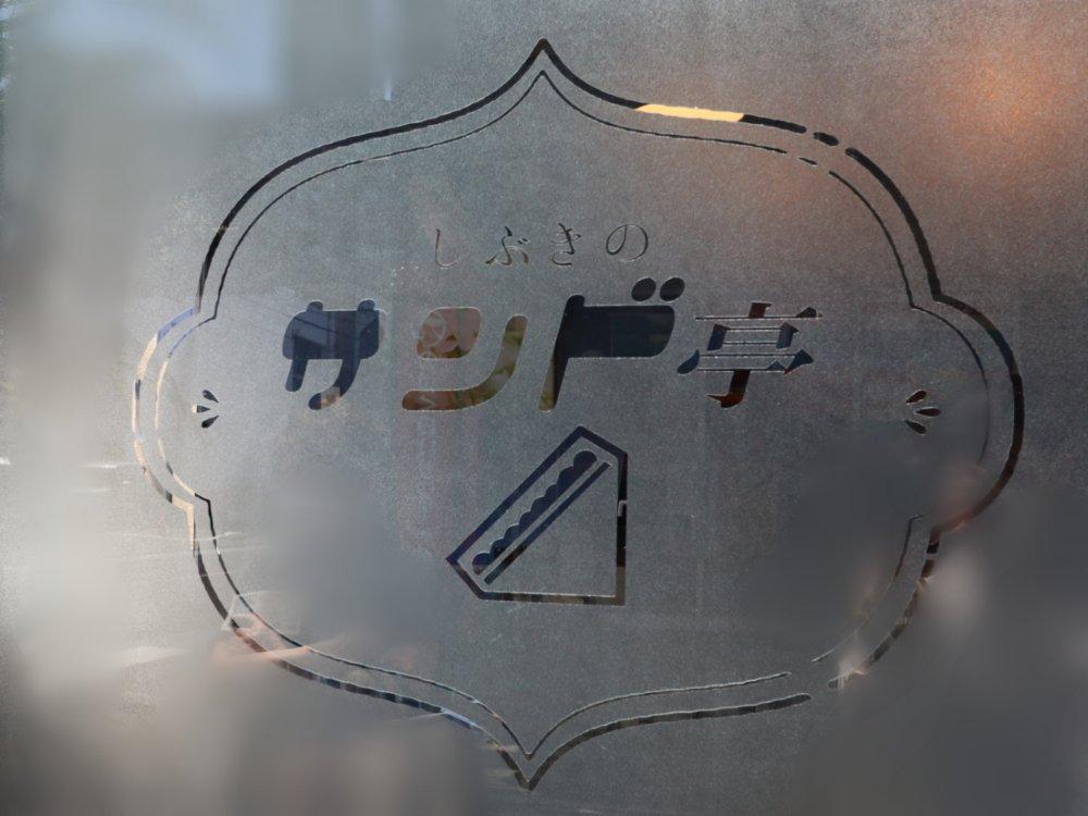 しぶきのサンド亭 ロゴ