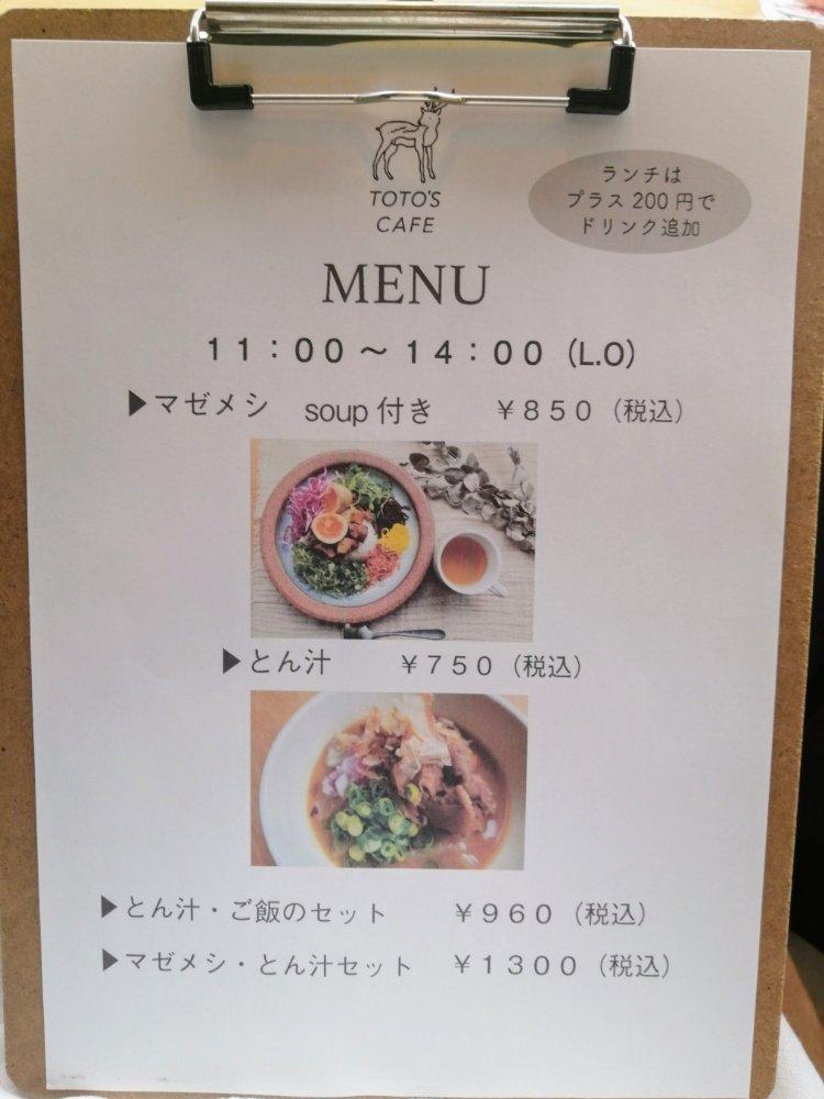 トトズカフェ メニュー