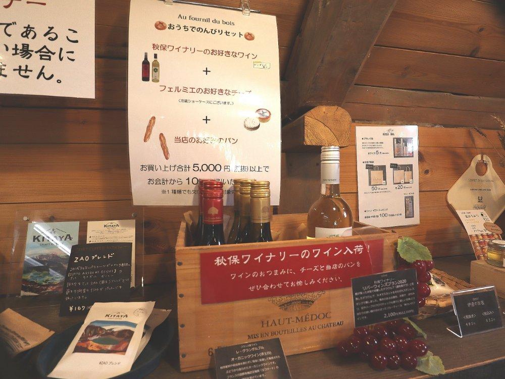 秋保ワイナリーのワイン