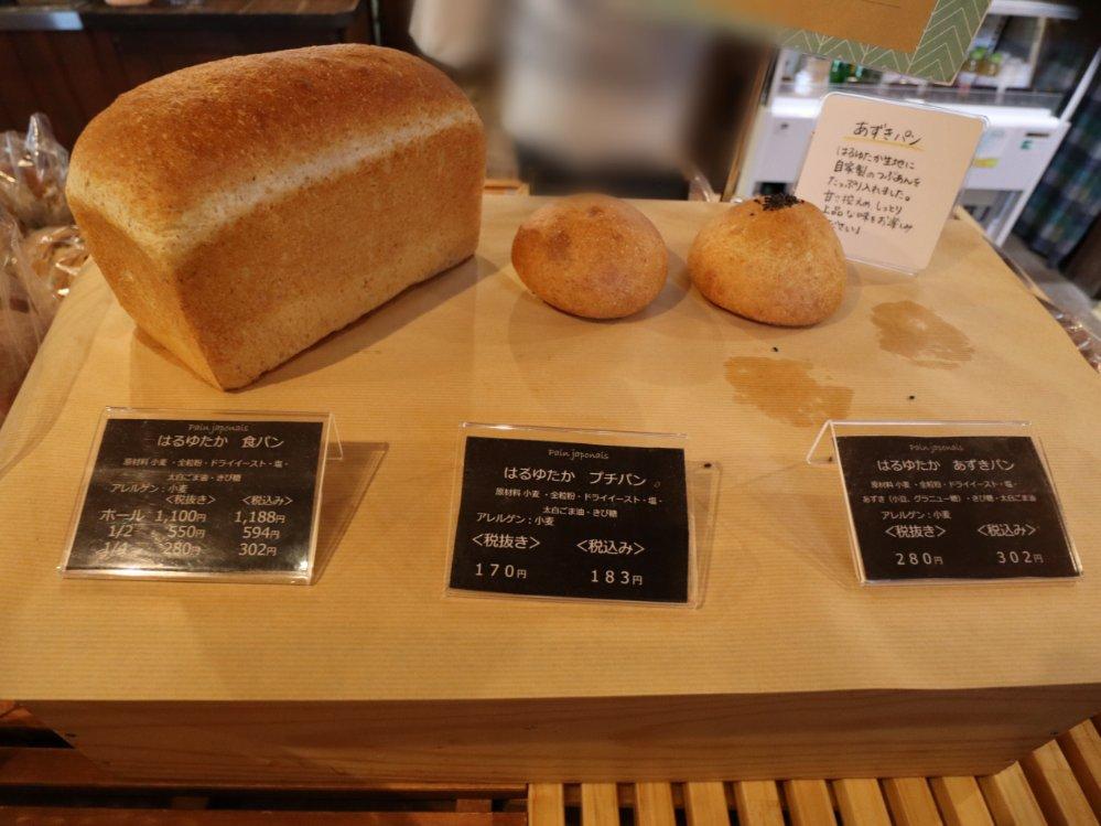 オフルニルデュボワ はるゆたかのパン