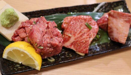【レビュー】炭火焼肉ぐら 仙台東口店で一人焼肉|3種の神器盛りやホルモン5種盛りで豪遊