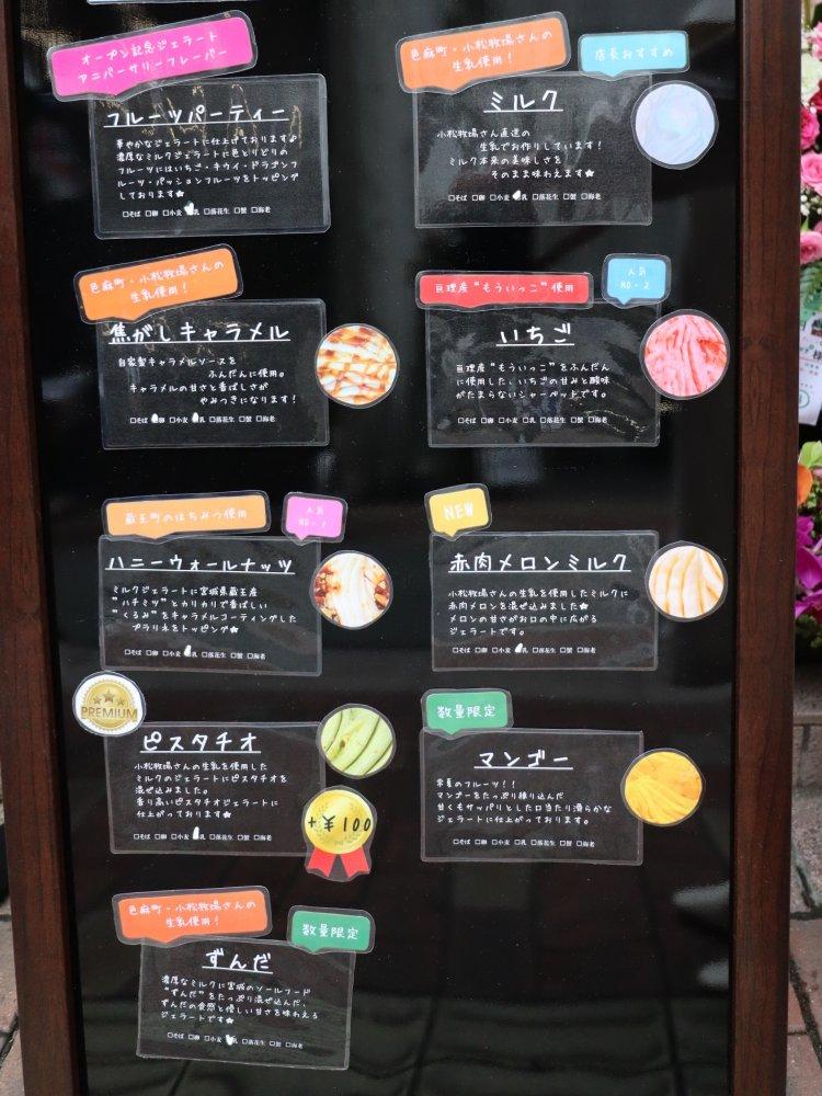 ナチュリノ仙台本町店 メニュー