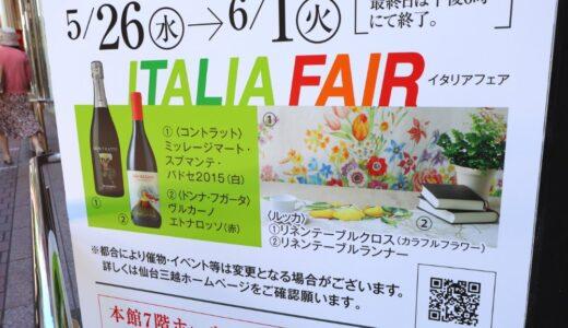 仙台三越でイタリアフェア開催|人気ジェラートやワイン・生ハム・ピザなどを販売!