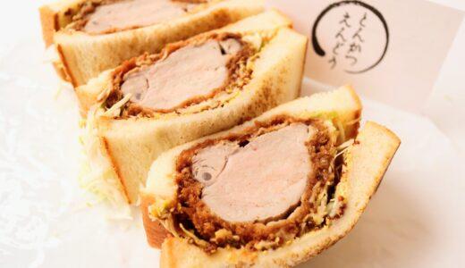 この肉厚カツサンドを見て欲しい。仙台にあるとんかつ屋さんの特ヒレサンドが絶品すぎて悶絶