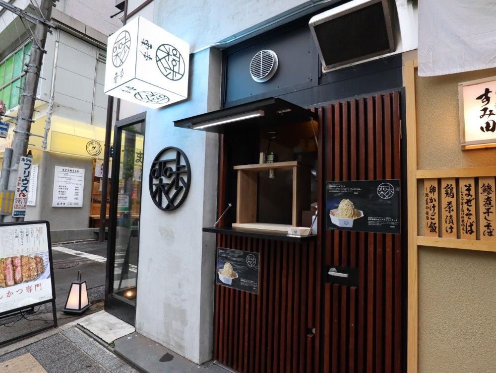 栗歩 仙台広瀬通店