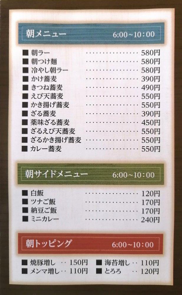 萩ノ宮製麺所 シエロ茂庭店 朝メニュー