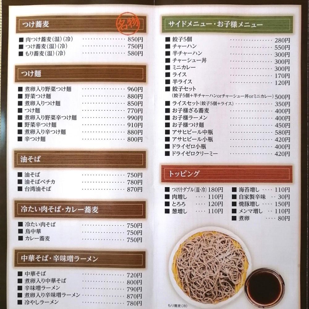 萩ノ宮製麺所 シエロ茂庭店 メニュー