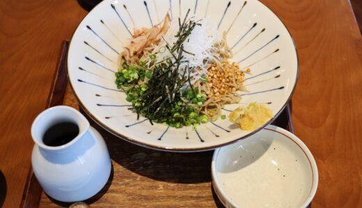 【お店レポ】本町 手打ち蕎麦 山がた ぶっかけメニューが豊富でお昼は大盛無料!