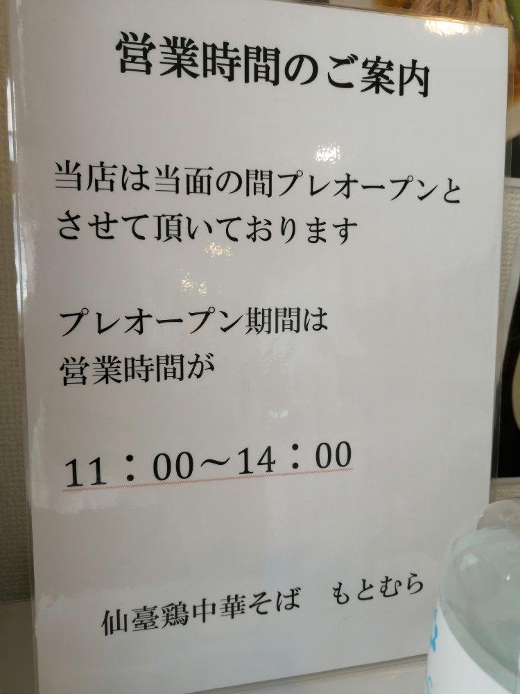 仙臺鶏中華そば もとむら 営業時間