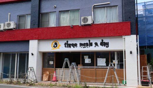 【新店情報】向山にイタリアン three meals a day-スリーミールズアデイがオープン!