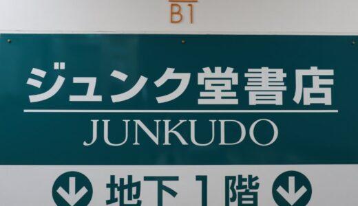 ジュンク堂書店仙台TRランド店が6月20日から閉店謝恩キャンペーン開催
