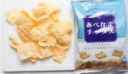 あべかまチップス食べてみた 阿部蒲鉾店のお魚チップスが仙台・宮城の店舗で新発売!