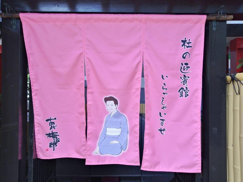 十四代梅治郎の暖簾