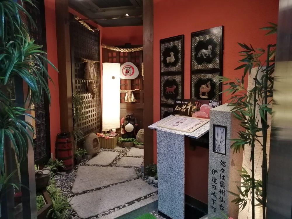 杜の迎賓館 十四代梅治郎 入口