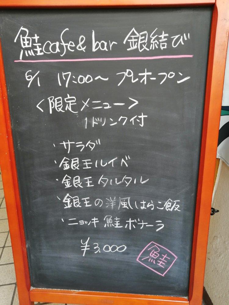 鮭カフェ&バー 銀結び メニュー