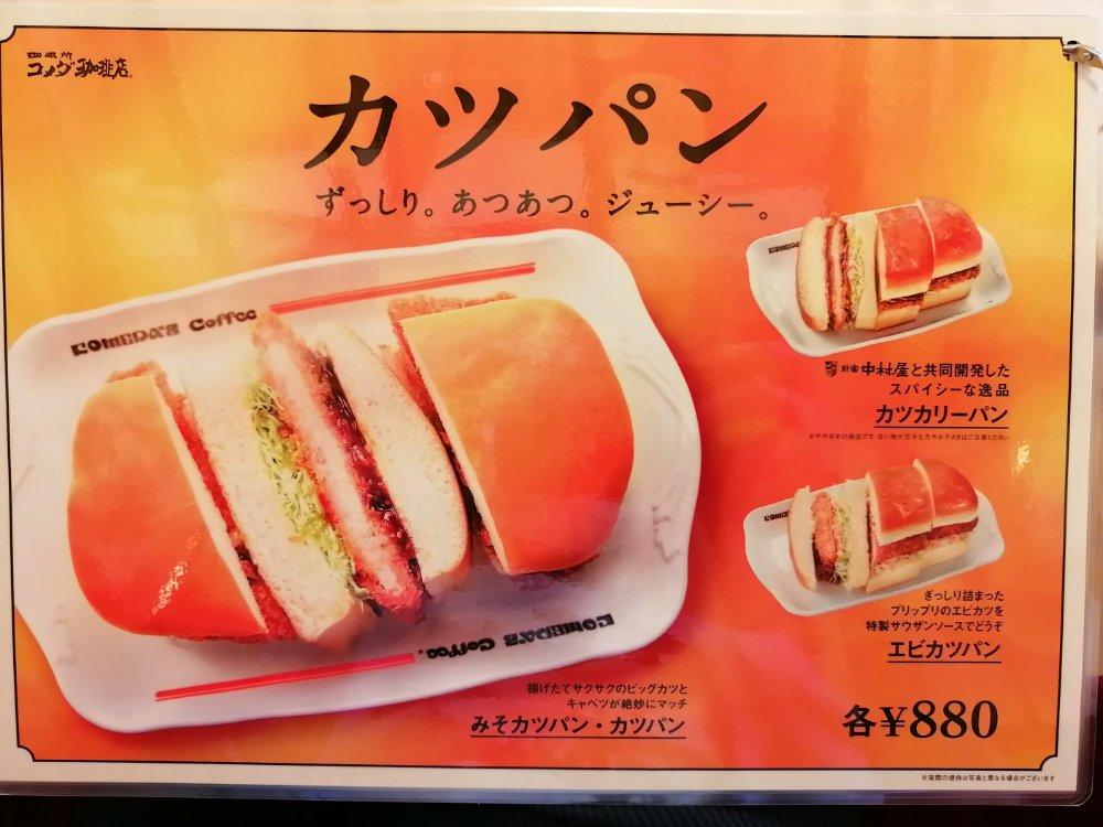 コメダ珈琲店 仙台幸町店 カツパン