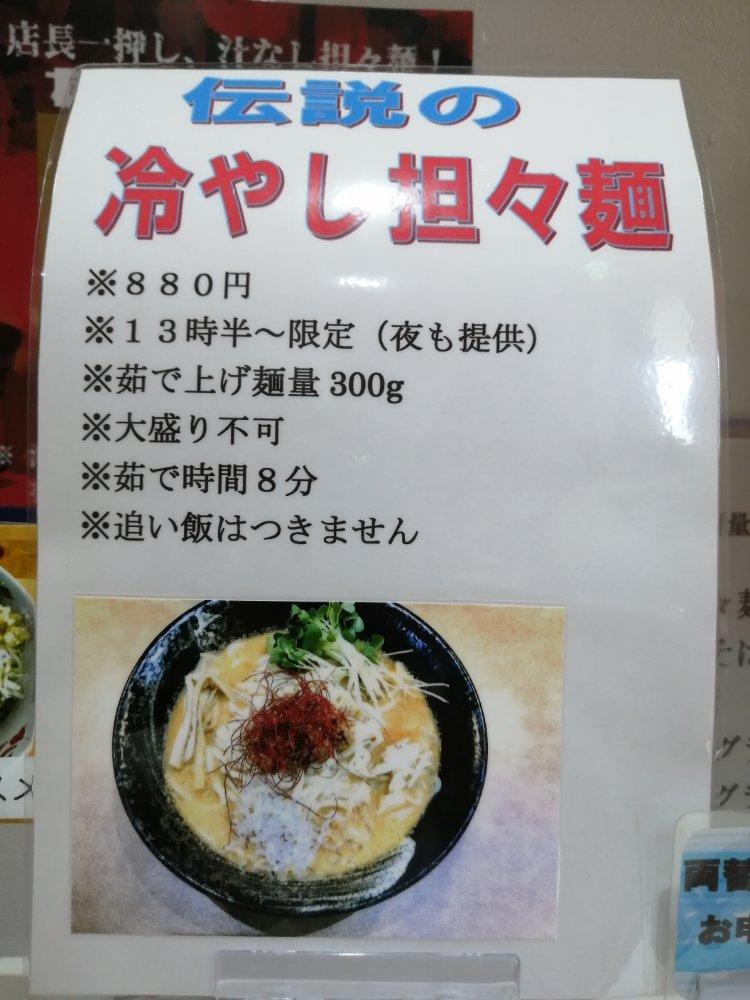 麺まぜたん 伝説の冷やし担々麺