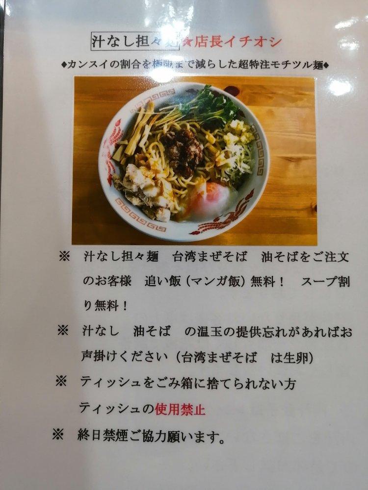 麺まぜたんの汁なし担々麺について
