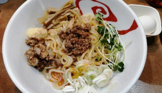 【ラーメン日記】上杉 麺まぜたんで汁なし担々麺+追い飯