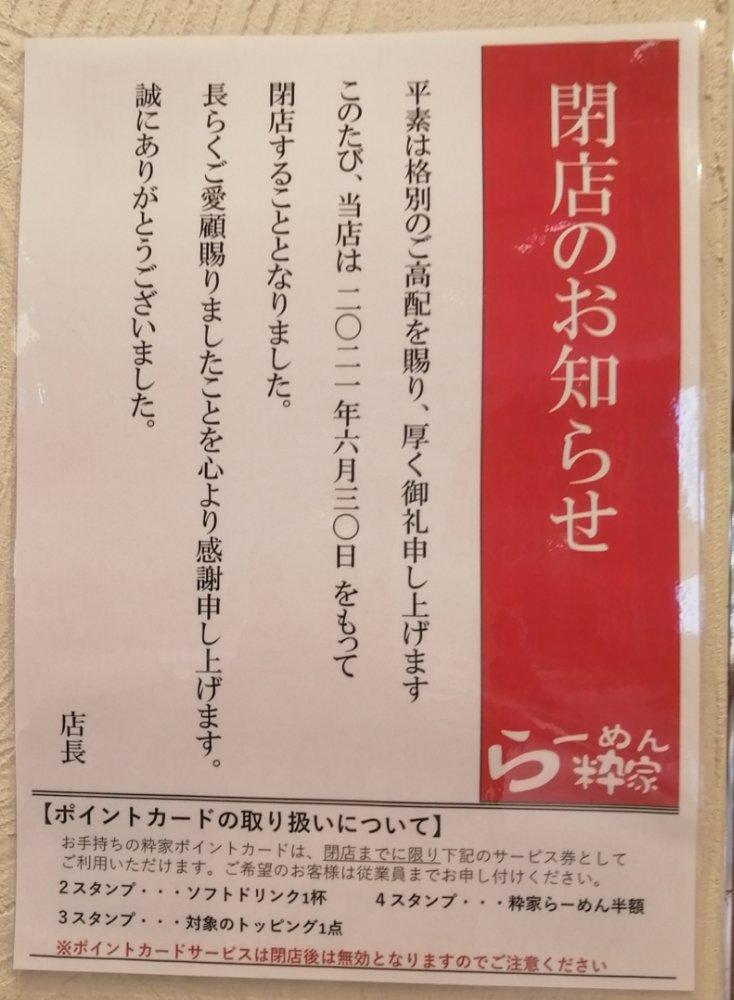 らーめん粋家 仙台エスパル店 閉店のお知らせ