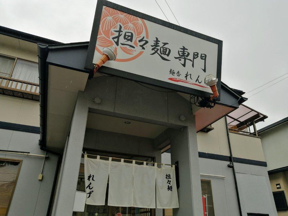 麺香れんげ