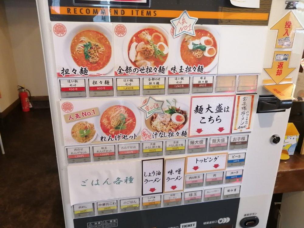 担々麺専門 麺香れんげ メニュー