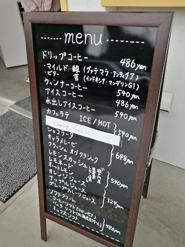 フリゴレス仙台泉店 メニュー