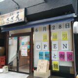 【新店情報】生牡蠣を1個100円で食べられるラーメン店『醤麺男』が6月28日オープン予定@仙台市青葉区本町