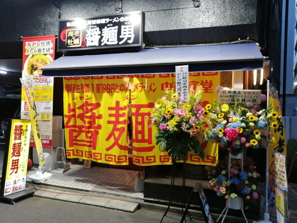 本町の醤麺男