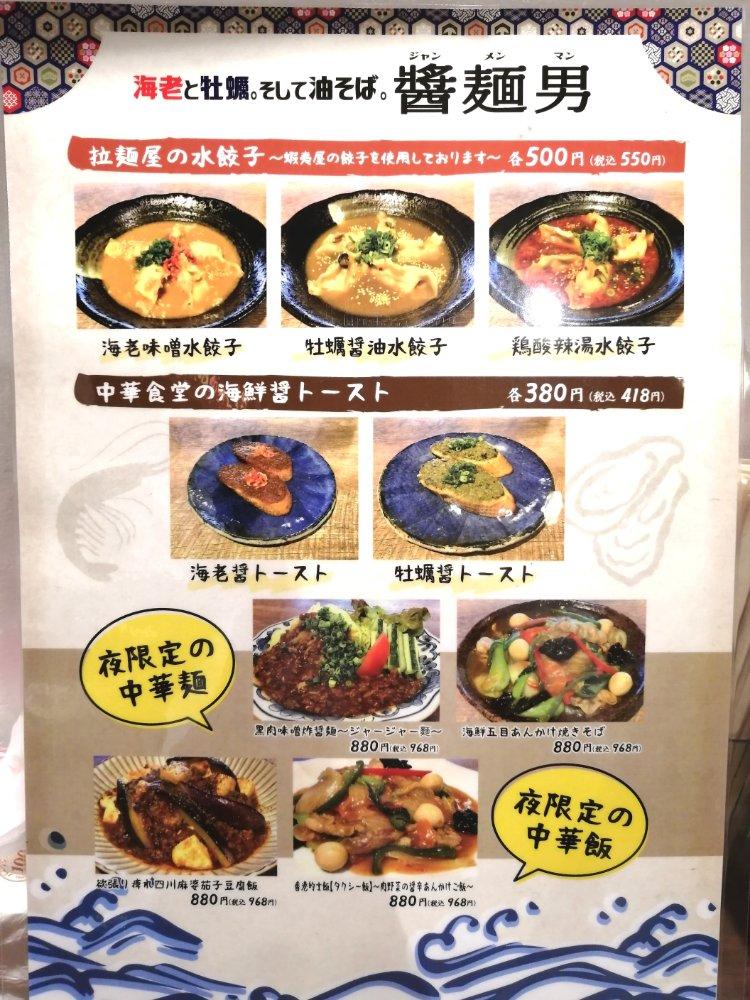 水餃子や中華麺など