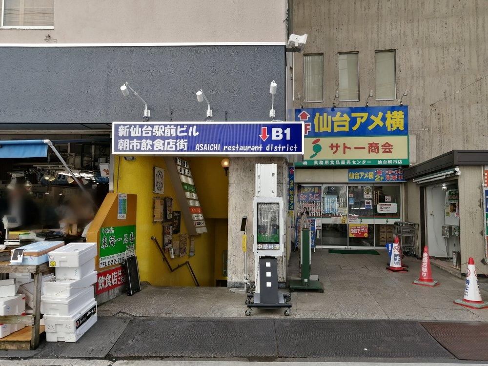 新仙台駅前ビル