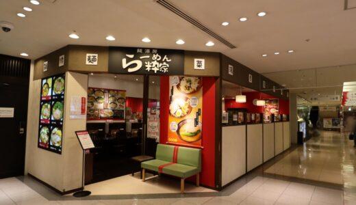 【閉店情報】らーめん粋家 仙台エスパル店が6月30日をもって閉店に