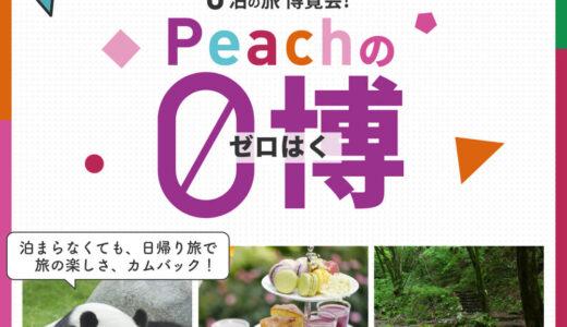仙台から大阪への往復が6500円!Peach名物『夏の気軽な日帰り旅行』0泊弾丸旅の予約スタート!