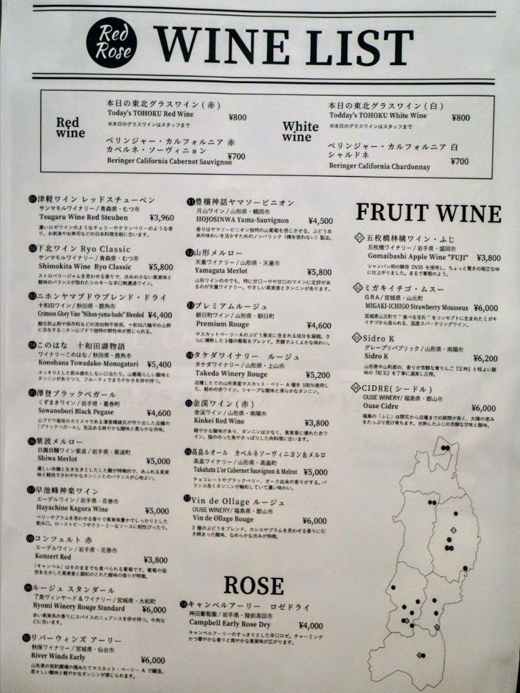 トレジオンギャレー ワインリスト