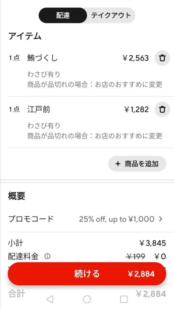 DoorDashの購入画面