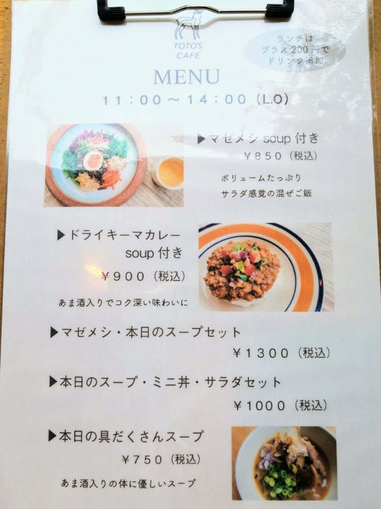 TOTO'S CAFEメニュー