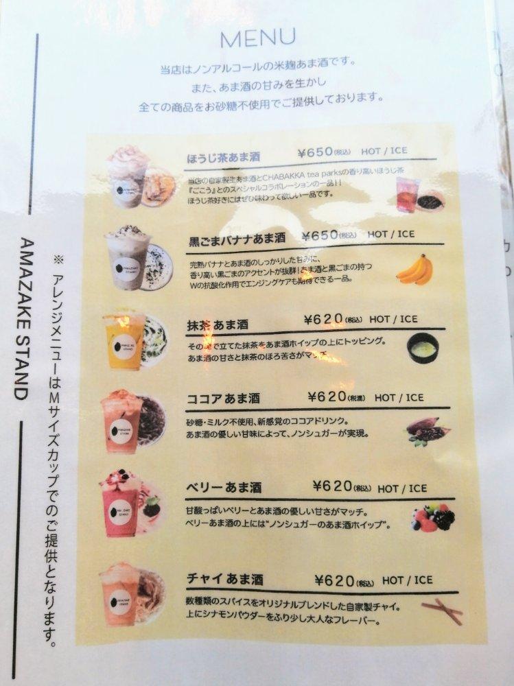 AMAZAKE STAND 仙台店 メニュー