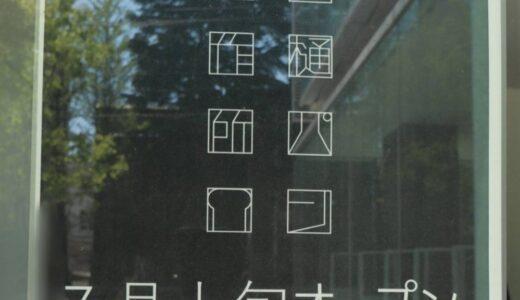 【新店情報】東北学院大学ホーイ記念館に土樋パン製作所が7月上旬オープン予定!
