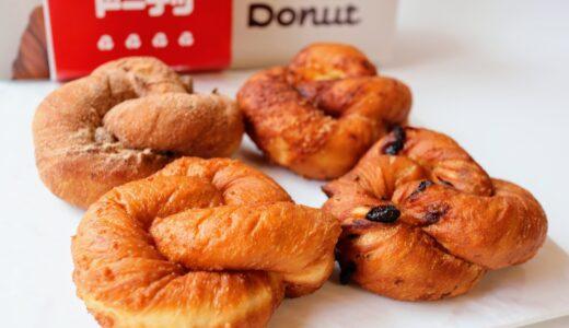 【レポ】ミスドの『むぎゅっとドーナツ』全種類食べてみた。一番おいしかったのは?