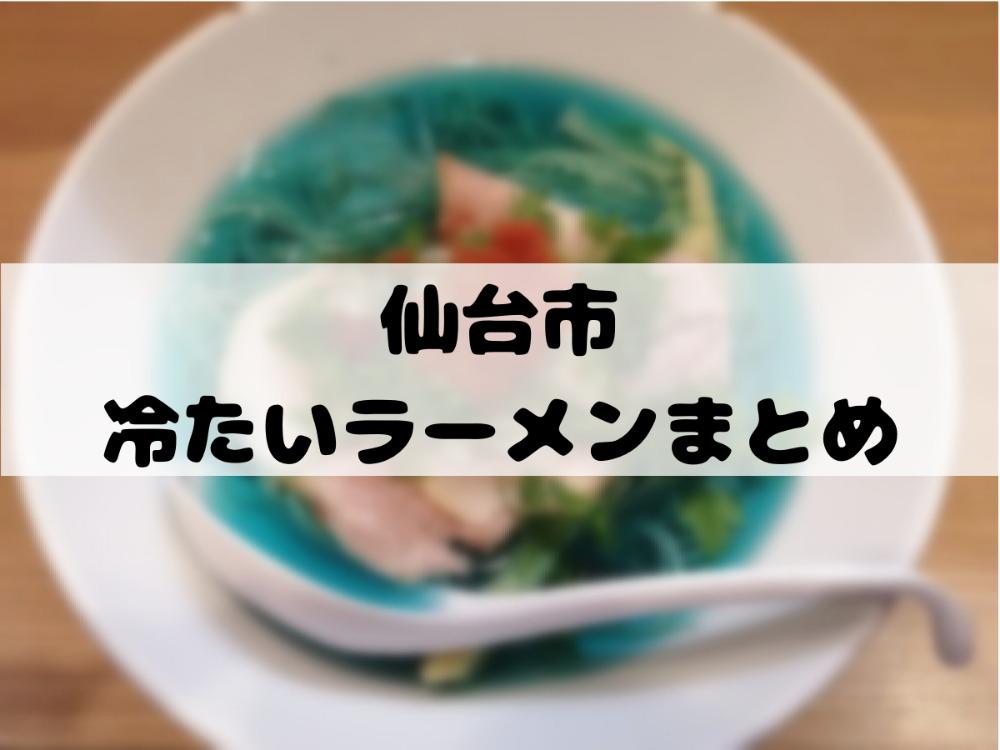 仙台の冷たいラーメン