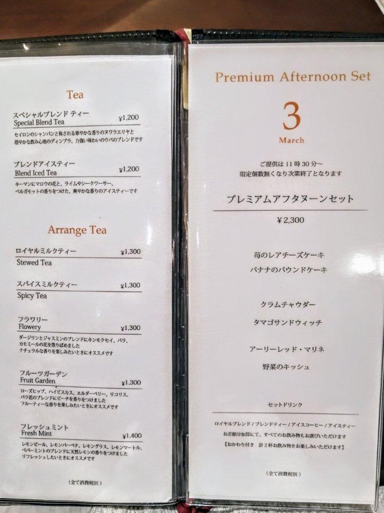 ホシヤマ珈琲店 月替りのアフタヌーンセットメニュー