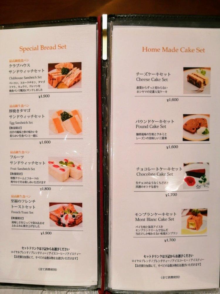 ホシヤマ珈琲店 サンドイッチ、スイーツメニュー