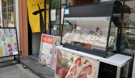 仙台銀座の呑める食堂 一(ハジメ)でフルーツサンドを販売中!