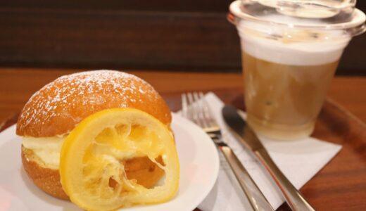 【これは必食】レモン香る爽やかなメゾンカイザーのマリトッツォ