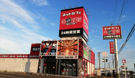 【閉店情報】自遊空間 名取店が6月30日をもって閉店に|周辺情報も紹介